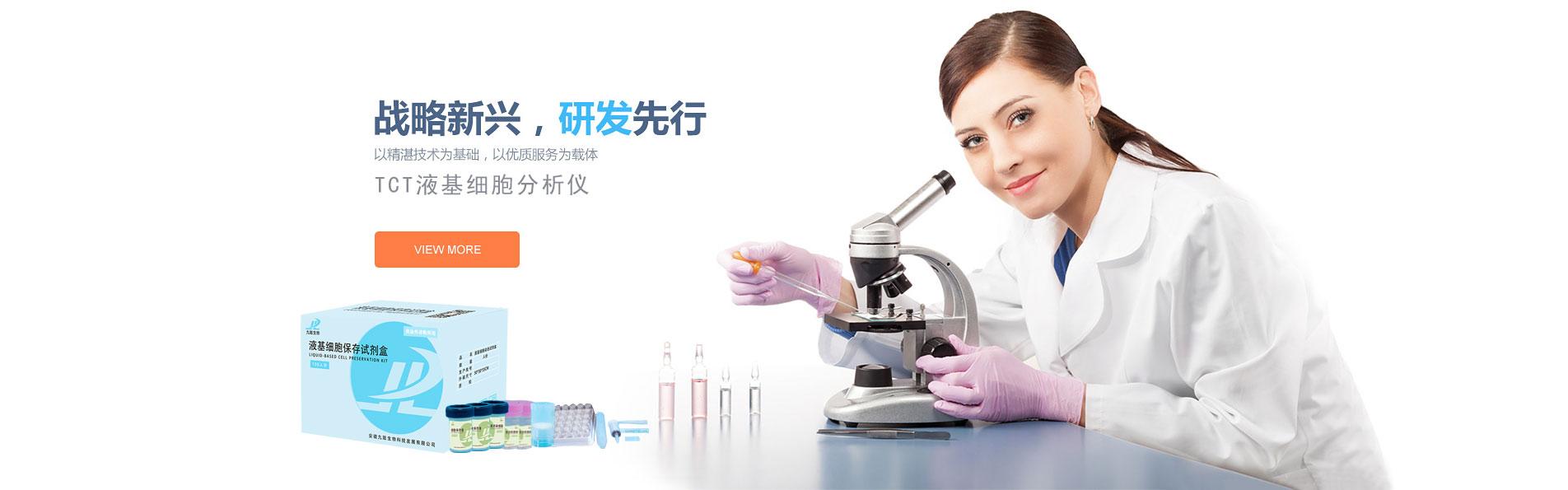 九陆生物TCT液基细胞分析仪试剂